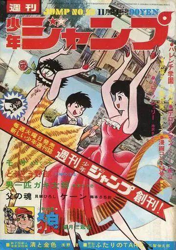 从1968年的日本说起,聊一聊日本动漫中的性骚扰