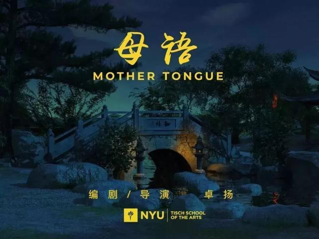 NYU留学生众筹拍电影,讲了一个让无数华人都动容落泪的故事……