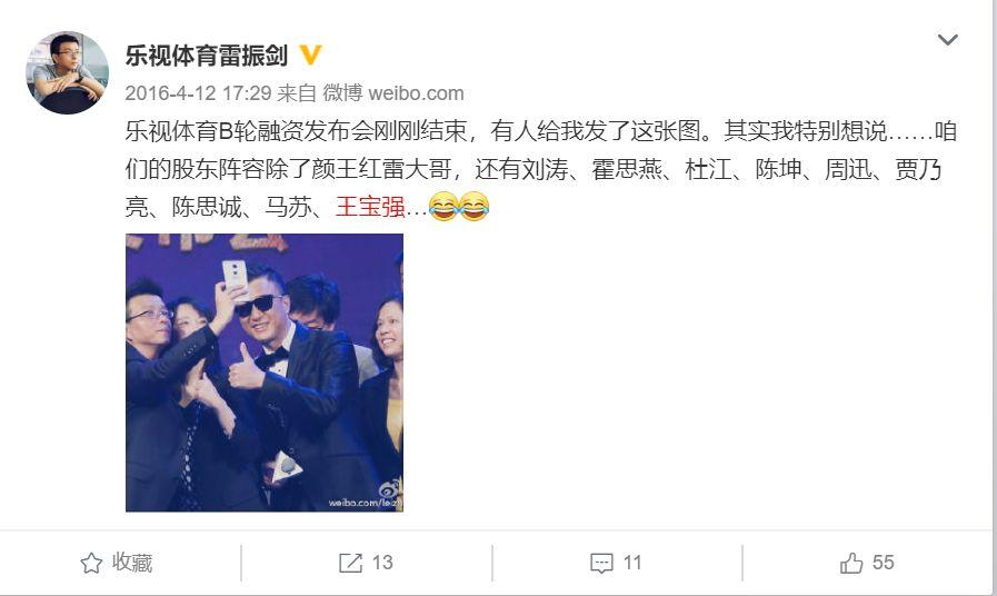 王思聪向贾跃亭讨债1亿  刘涛5千万投资打水漂