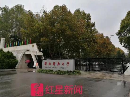 ▲陕西师范大学图片来源:红星新闻