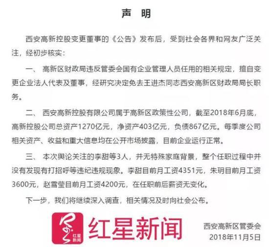 ▲西安高新区管委会发布声明 图据网络