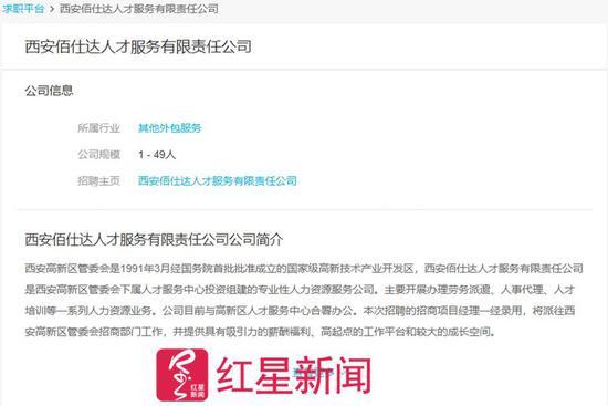 ▲西安百仕达在求职平台发布的公司简介 图据网络