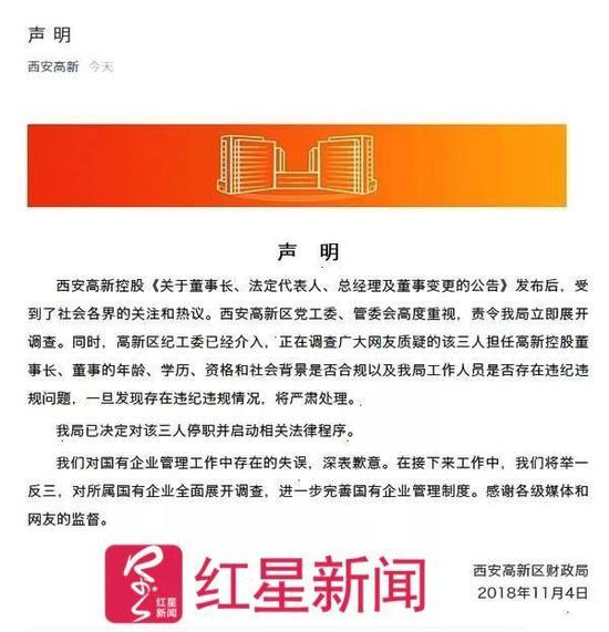 ▲西安高新区财政局就此事发布声明 图据网络