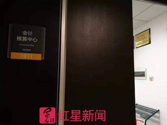 ▲会计核算中心 图片来源:红星新闻