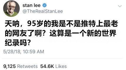 有趣的斯坦·李,连告别都不给我们留负担