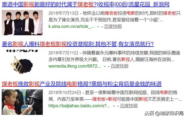 中国最土豪的这帮人,都是怎么赚钱的?地球知识局