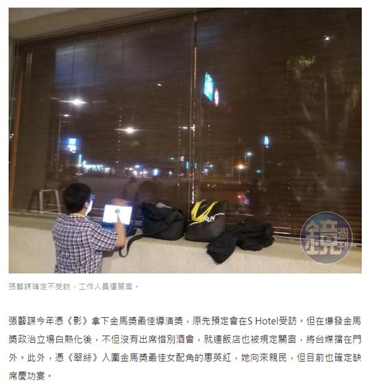 曝张艺谋徐峥邓超等大陆影人集体缺席金马晚宴