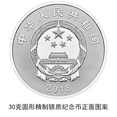 100元硬币来了!央行发行庆祝改革开放40周年纪念币