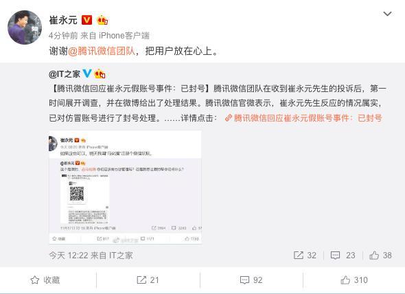 崔永元微博晒图举报仿冒自己的账号,腾讯微信回应:已封号