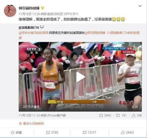 马拉松女选手冲刺被递国旗 教练:是主办方的问题