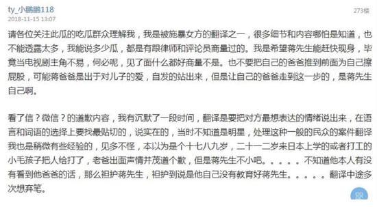 疑女方翻译爆料:蒋劲夫家暴后躲起来,让爸爸出面