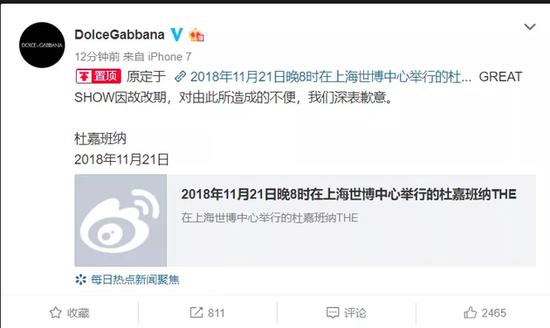 """今天""""扑街""""的D&G 曾因质量问题在中国被罚"""