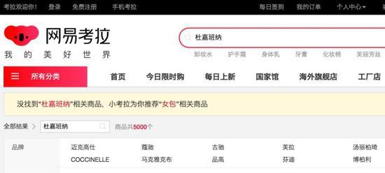 D&G辱华事件后 中国多家电商下架相关商品及内容