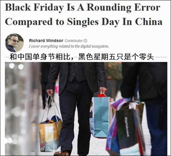 """""""和中国'单身节'相比,'黑五'只是一个零头""""。"""