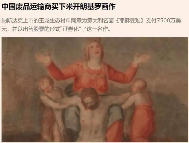 """一家""""收废品""""的中国公司,竟用这种方式买下米开朗基罗名画"""