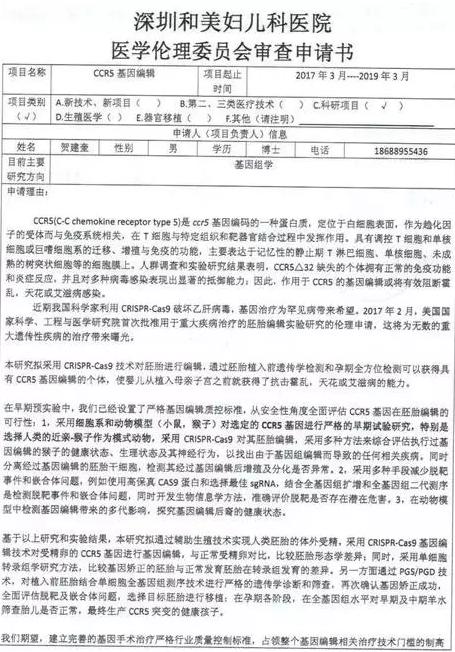 中国首例基因编辑婴儿诞生犯了多少条伦理大忌?