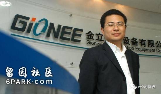 金立集团刘立荣:没有输100亿 金立大概负债170亿