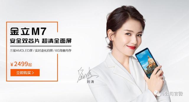 「e公司调查」金立集团刘立荣:我去了塞班,没有输100亿!