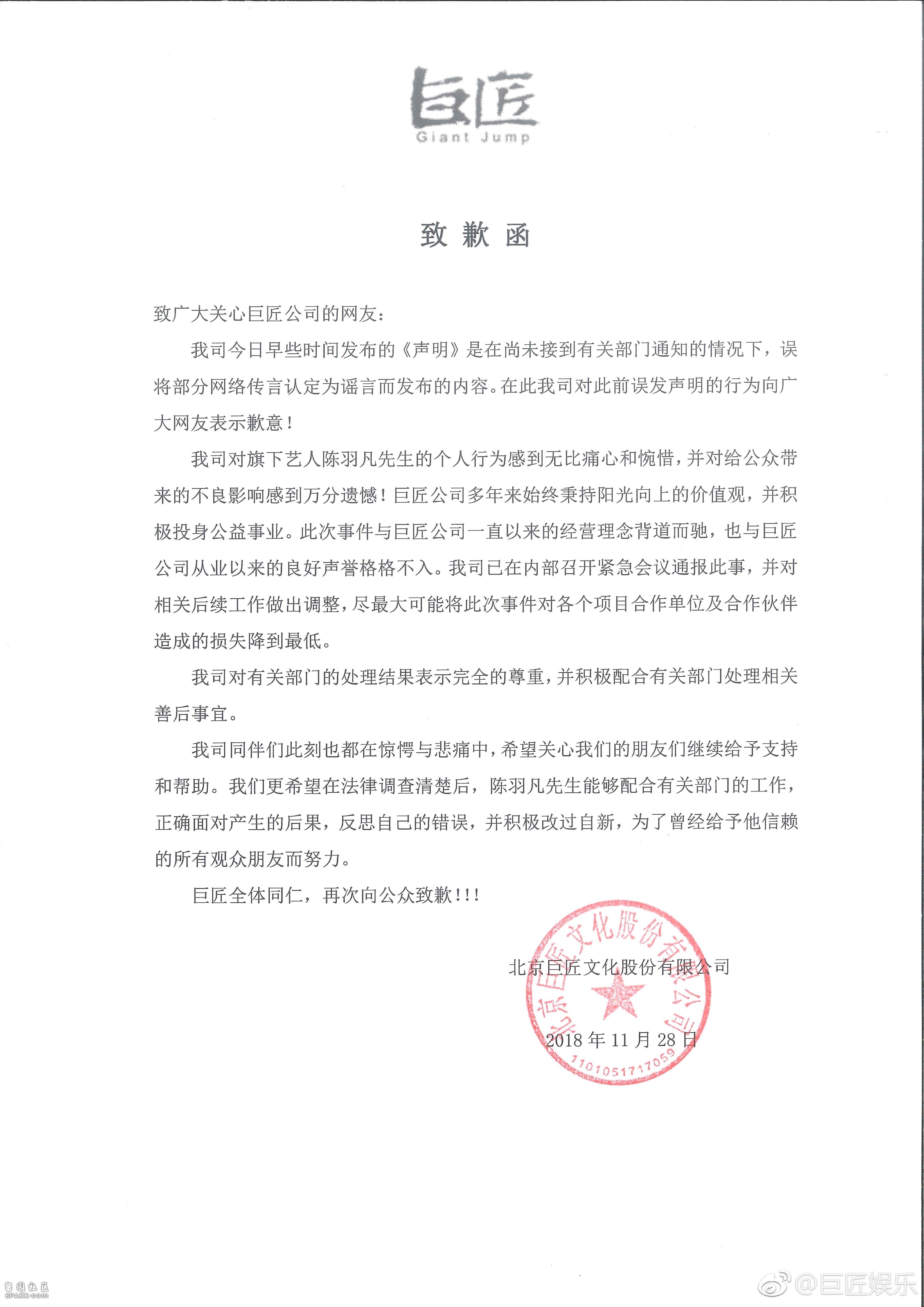 陈羽凡公司就其吸毒事件及误发辟谣声明致歉