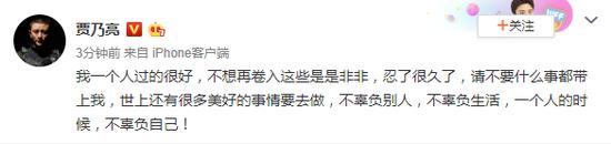 贾乃亮回应传闻:我一个人过的很好 不想卷入是非
