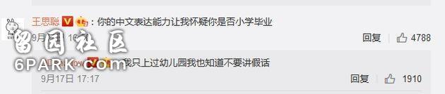 李雨桐每次都是爆完料就删,王思聪都看不下去了!
