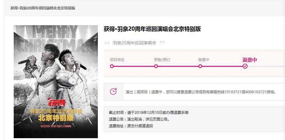 陈羽凡吸毒被抓前一天 羽泉巡回演唱会已开始退票