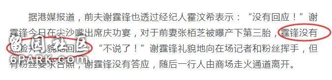 谢霆锋得知张柏芝被曝诞下第三胎,他的回答只有三个字