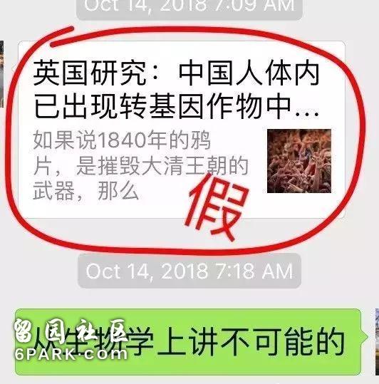 只有中国人才吃转基因食品,欧美人都不吃?