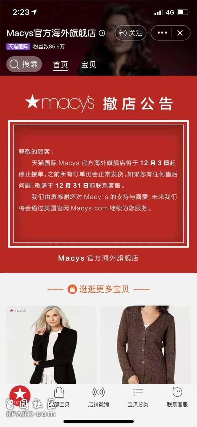 梅西百货天猫撤店 全面退出中国市场