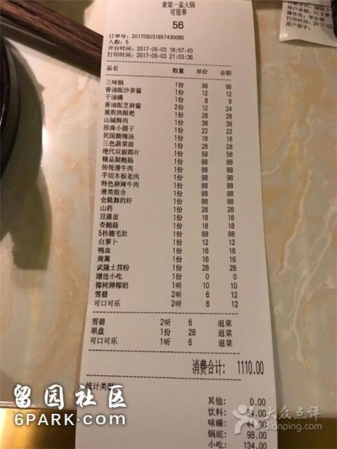 黄磊开的火锅店关门了,曾经一份牛肉要卖400元!