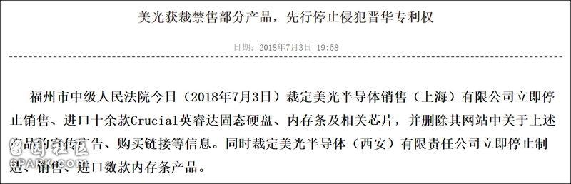 苹果对禁令提出上诉,福州中院:不可上诉,没有二审
