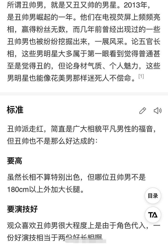 网评娱乐圈丑帅男明星,邓伦朱一龙张若昀均在列!