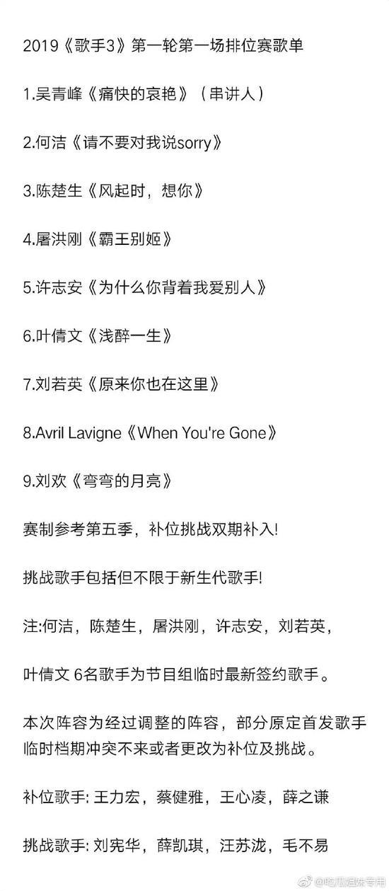 《歌手3》歌单疑曝光 刘欢叶倩文首发 王力宏补位