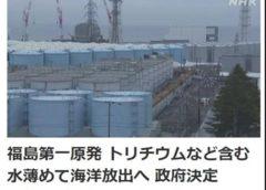 陆媒:日本排放核废水污染全球 中国公知却拍手叫好